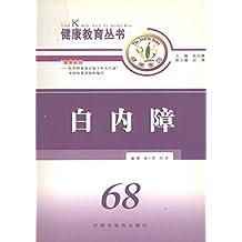 白内障 (健康教育丛书)