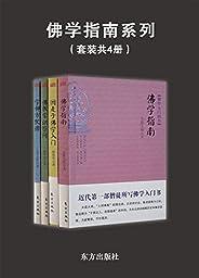 佛學入門四書(套裝共4冊)