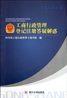 工商行政管理登记注册答疑解惑