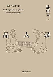 品人錄(2018全新修訂版) (易中天品讀中國系列)