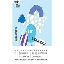 人生学校:平静的力量(《身份的焦虑》作者英伦才子阿兰·德波顿的生活哲学课:如何做一个情绪稳定的成年人?) (未读·生活家)