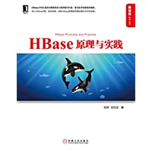 HBase原理与实践 (数据库技术丛书)
