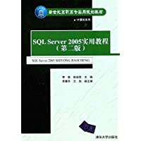 SQL Server 2005实用教程(第2版)