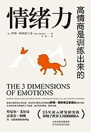 """情緒力(幫助1000000+人擺脫情緒控制,逆轉社交困境,實現情緒自控、高效溝通!""""情商之父""""丹尼爾·戈爾曼、""""人類潛能導師""""史蒂芬·柯維一直使用的情商理念……)"""