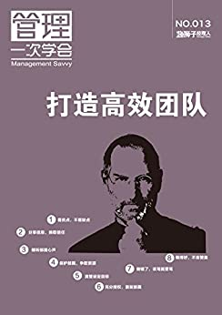 """""""打造高效团队 (蓝狮子经理人 13)"""",作者:[杭州蓝狮子文化创意有限公司]"""