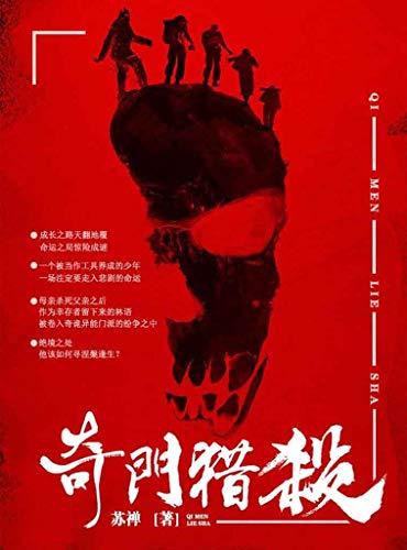 奇门猎杀(中国版的《X战警》!超能学园的爱恨情仇!)
