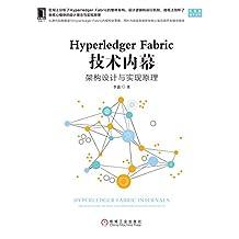Hyperledger Fabric技术内幕:架构设计与实现原理 (区块链技术丛书)