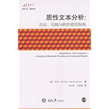 质性文本分析:方法、实践与软件使用指南