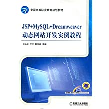 JSP+MySQL+Dreamweaver动态网站开发实例教程
