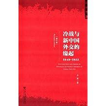 冷战与新中国外交的缘起(1949-1955)(修订版)