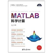 MATLAB科学计算