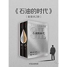 石油的时代:全两册(中国石油领域发展的全面梳理和展望,堪称中国版的《奖赏》)