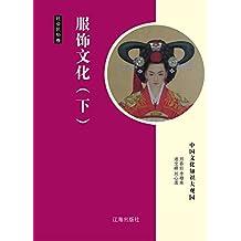 服饰文化(下) (中国文化知识大观园(社会民俗卷))