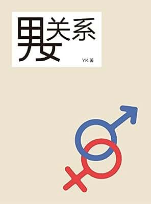 男女关系.pdf