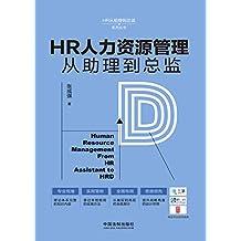 HR人力资源管理从助理到总监 (HR从助理到总监系列丛书)