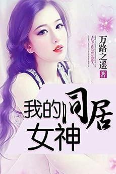 """""""我的同居女神第11册"""",作者:[万路之遥]"""