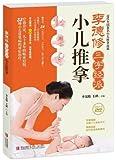 李德修三字经派小儿推拿(附DVD光盘)