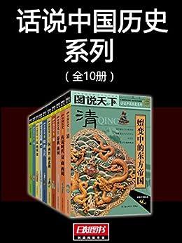 图说天下:话说中国历史系列(全10册)