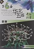 第6届华北五省舞蹈比赛:群舞(精选版)(DVD)