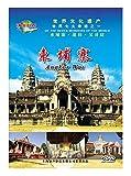 柬埔寨(2DVD)