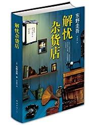 中国亚马逊:亚马逊中国 11 万畅销好书 满200减100