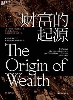 """""""财富的起源(物联网时代的《国富论》!财富是什么?财富是如何产生的?如何创造更多的财富?)"""",作者:[埃里克·拜因霍克]"""