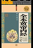全本黄帝内经(大全集)(珍藏本)(超值白金版)