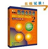 朗文•外研社•新概念英语2:实践与进步(新版)(两种封面随机发放)