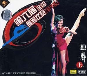 第六届全国舞蹈比赛精华版 独舞(上)(VCD)