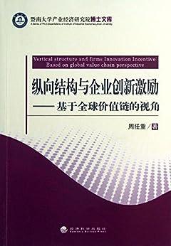 """""""纵向结构与企业创新激励:基于全球价值链的视角 (暨南大学产业经济研究院博士文库)"""",作者:[周任重]"""