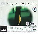 纯净的声音PURE(CD)