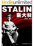 斯大林 (国外名人传记丛书)