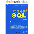 零基础学SQL