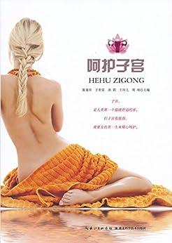 """""""呵护子宫"""",作者:[陈建玲,王世宣,洪莉,等]"""