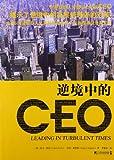 逆境中的CEO