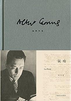 """""""鼠疫【上海译文出品!加缪存在主义代表作!豆瓣评分9.1,万人推荐版本!在荒诞中奋起反抗,在绝望中坚持真理和正义!】 (加缪作品精装版)"""",作者:[阿尔贝·加缪(Albert Camus)]"""