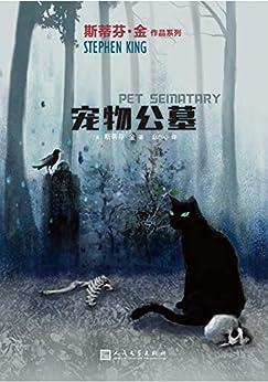 """""""宠物公墓(斯蒂芬·金自己都害怕的一部小说,让人不寒而栗的惊悚小说令人怀念的绝版经典) (斯蒂芬·金作品系列)"""",作者:[斯蒂芬·金]"""