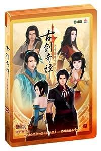 古剑奇谭标准版(DVD-ROM)