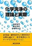 化学洗浄の理論と実際
