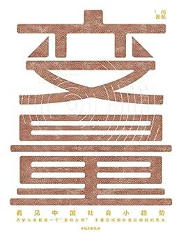 """""""变量:看见中国社会小趋势(罗振宇2018开年演讲推荐!洞察小趋势与大机会!)"""",作者:[何帆]"""