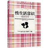 性生活常识必读全书(第2版全新修订畅销升级)