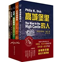 菲利普·迪克作品集(高城堡里的人+少数派报告+流吧!我的眼泪+尤比克+仿生人会梦见电子羊吗?)(套装共5册) (译林幻系列)