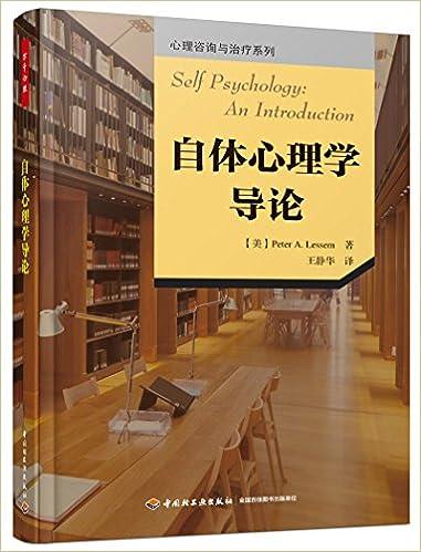 《自体心理学导论》第一章:缘起