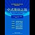 中式英语之鉴(北京外国语大学硕士研究生考试指定参考用书)(图文版) (English Edition)