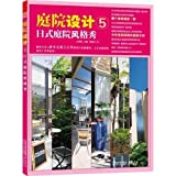 庭院设计5:日式庭院风格秀