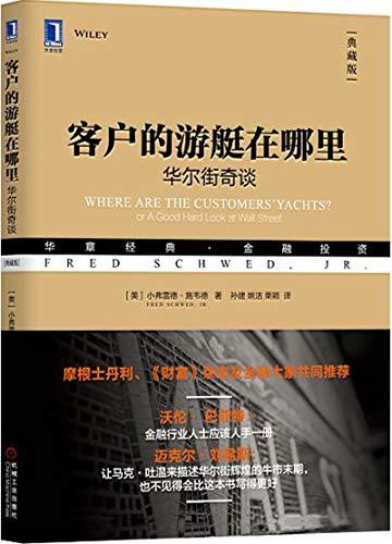 """本书主要谈的是金融行业的事,或者说是华尔街金融圈子的众生相。通过本书,你可以了解从银行家到经纪人,从交易员到推销员,他们在市场交易中的作用,还可以了解他们的行为规范,但值得注意的是,这种行为规范分为显性和隐性两种。作者简介小弗雷德・施韦德(Fred Schwed, Jr.)20世纪20年代初期,已经读到大学四年级的小弗雷德因为晚上6点在宿舍里容留女生而被普林斯顿大学劝退,之后他就在华尔街谋生。作为一名职业交易员,他在1929年的崩盘中破了产。尽管施韦德只在华尔街干了几年,关于这些经历也只写了《客户的游艇在哪里》一本书,但这并不妨碍它成为精品,并得到巴菲特盛赞。施韦德喜欢打高尔夫,工作时喝点小酒,只有几部作品问世,现在为人熟知的是一本叫《小男孩沃奇》的儿童读物。施韦德的出版商对他的评价是:""""施韦德先生曾先后就读于劳伦斯威尔大学和普林斯顿大学,近10年一直在华尔街工作,因此他对怎样描写儿童无所不知。""""他一定很喜欢自己的书。"""