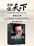 老梁说天下 (套装合集 1-3册)