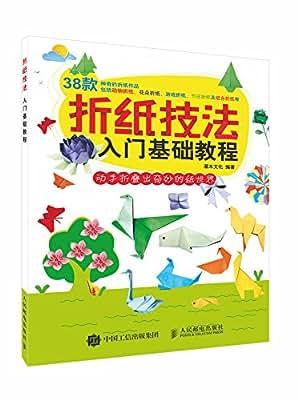 折纸技法入门基础教程.pdf