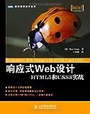响应式Web设计:HTML5和CSS3实战 (图灵程序设计丛书 4)