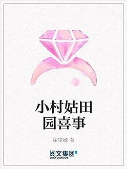 """""""小村姑田园喜事"""",作者:[翟律绿]"""